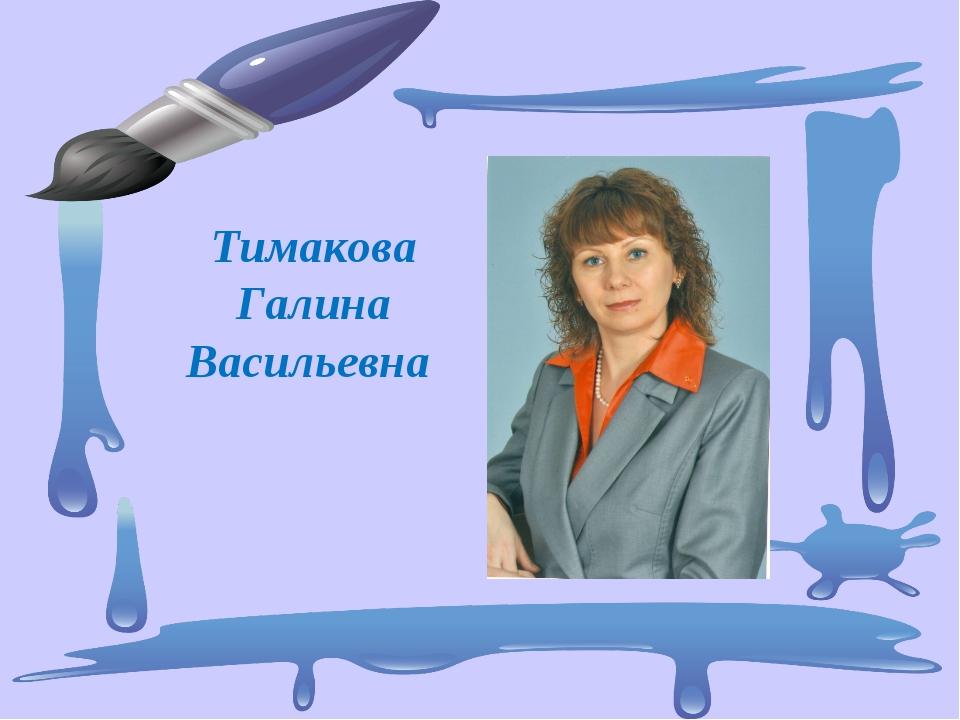 Тимакова Галина Васильевна