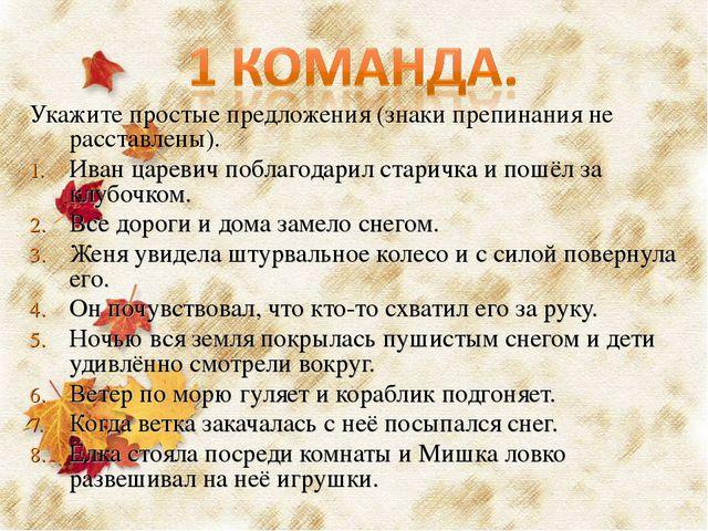 Укажите простые предложения (знаки препинания не расставлены). Иван царевич...