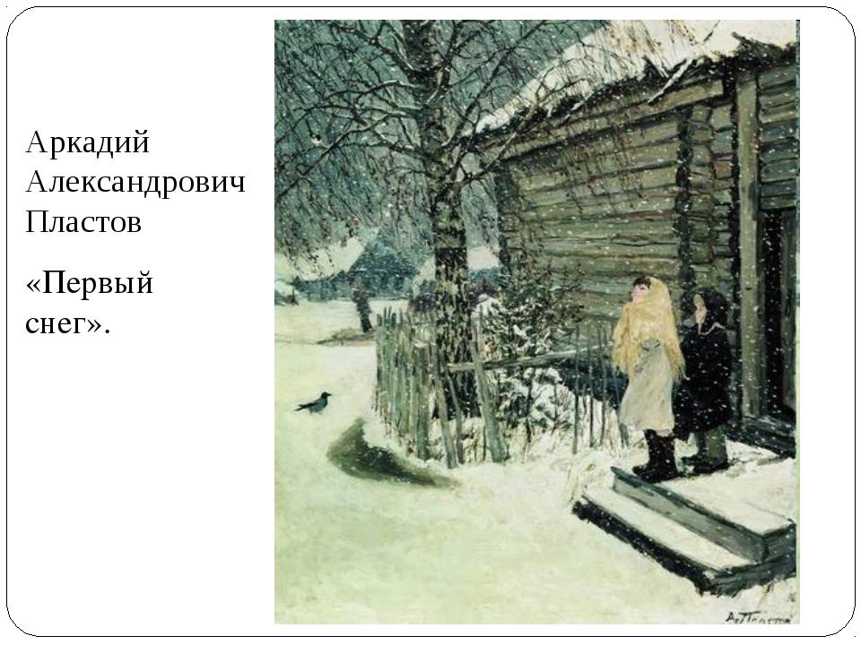 Аркадий Александрович Пластов «Первый снег».