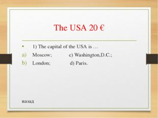 The USA 20 € 1) The capital of the USA is … Moscow; c) Washington,D.C.; Londo