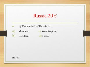 Russia 20 € 1) The capital of Russia is … Moscow; c) Washington; London; d) P