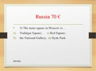 Russia 70 € 3) The main square in Moscow is… Trafalgar Square; c) Red Square;