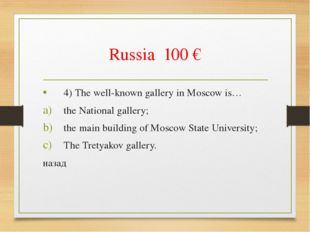 Russia 100 € 4) The well-known gallery in Moscow is… the National gallery; th