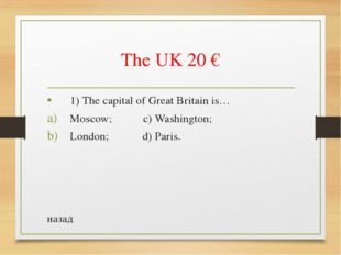 The UK 20 € 1) The capital of Great Britain is… Moscow; c) Washington; London