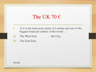 The UK 70 € 3) it is the historical centre of London and one of the biggest f