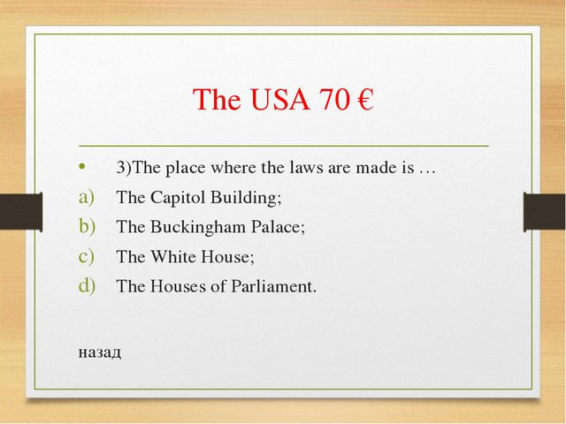The USA 70 € 3)The place where the laws are made is … The Capitol Building; T...