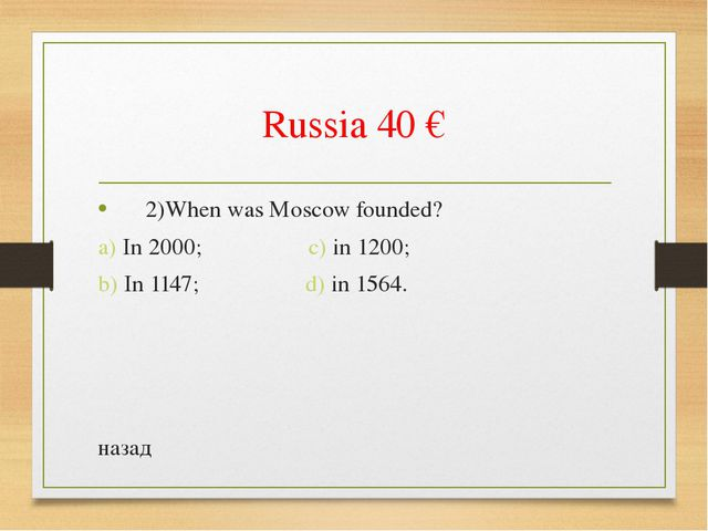 Russia 40 € 2)When was Moscow founded? a) In 2000; c) in 1200; b) In 1147; d)...