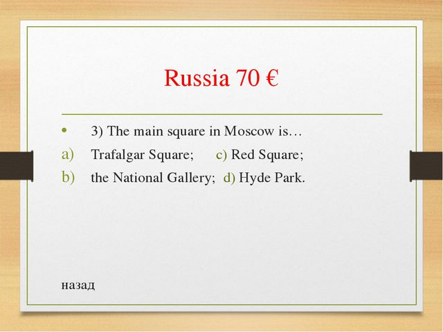 Russia 70 € 3) The main square in Moscow is… Trafalgar Square; c) Red Square;...