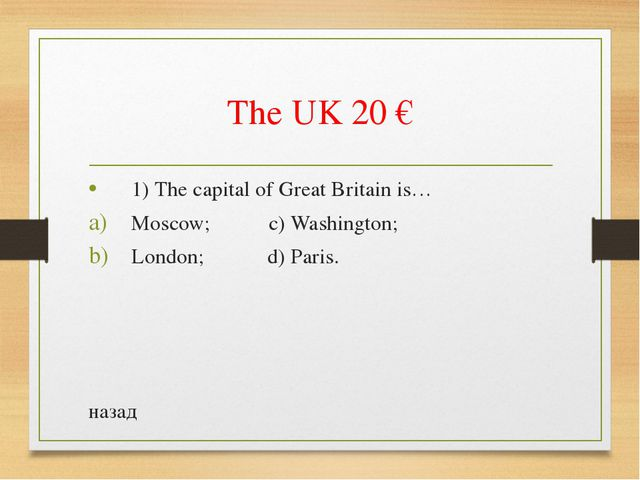 The UK 20 € 1) The capital of Great Britain is… Moscow; c) Washington; London...