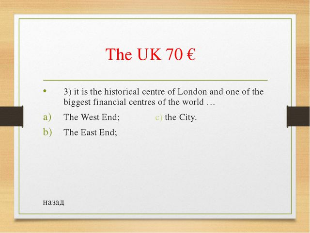 The UK 70 € 3) it is the historical centre of London and one of the biggest f...