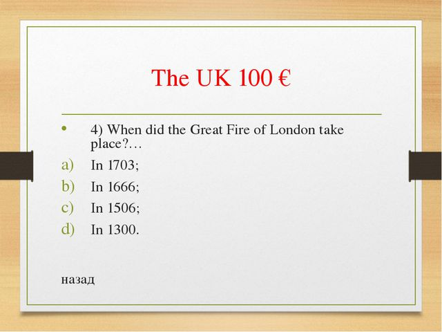 The UK 100 € 4) When did the Great Fire of London take place?… In 1703; In 16...