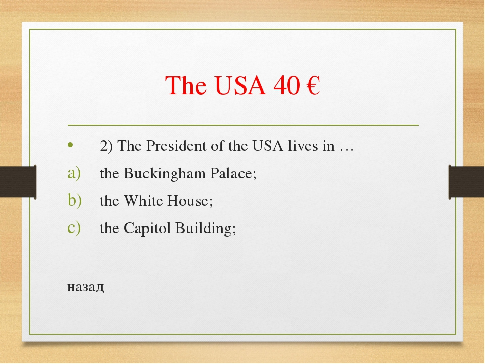 The USA 40 € 2) The President of the USA lives in … the Buckingham Palace; th...