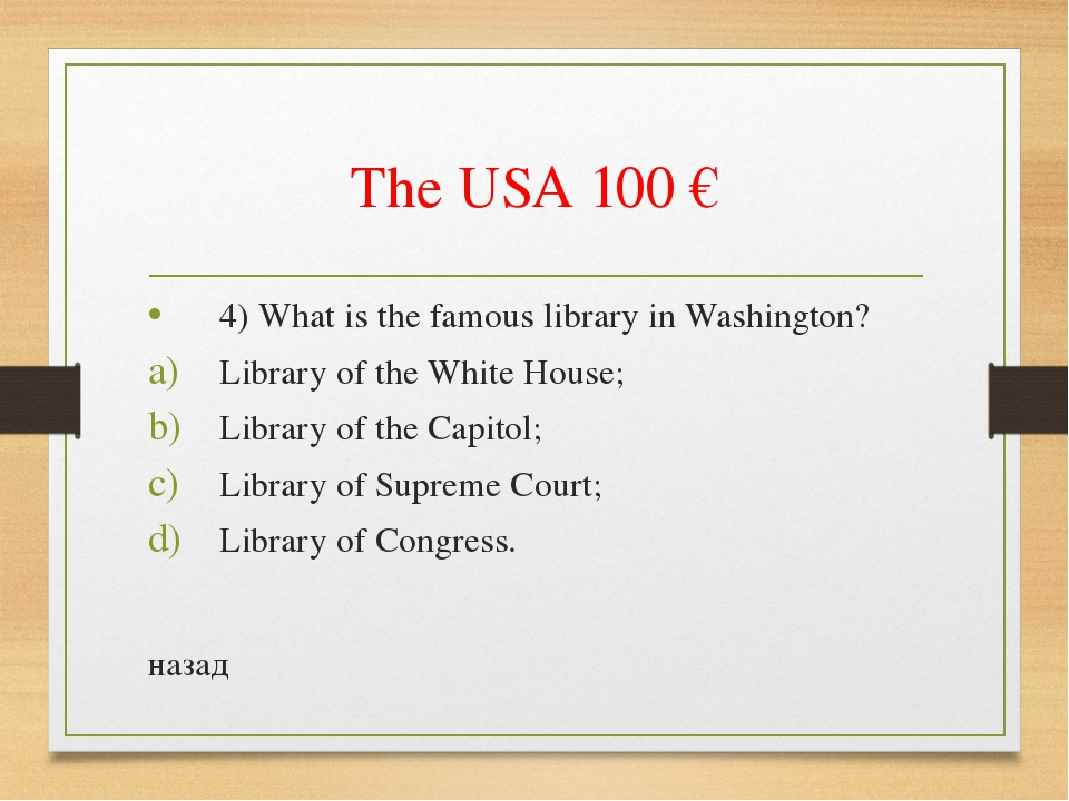The USA 100 € 4) What is the famous library in Washington? Library of the Whi...