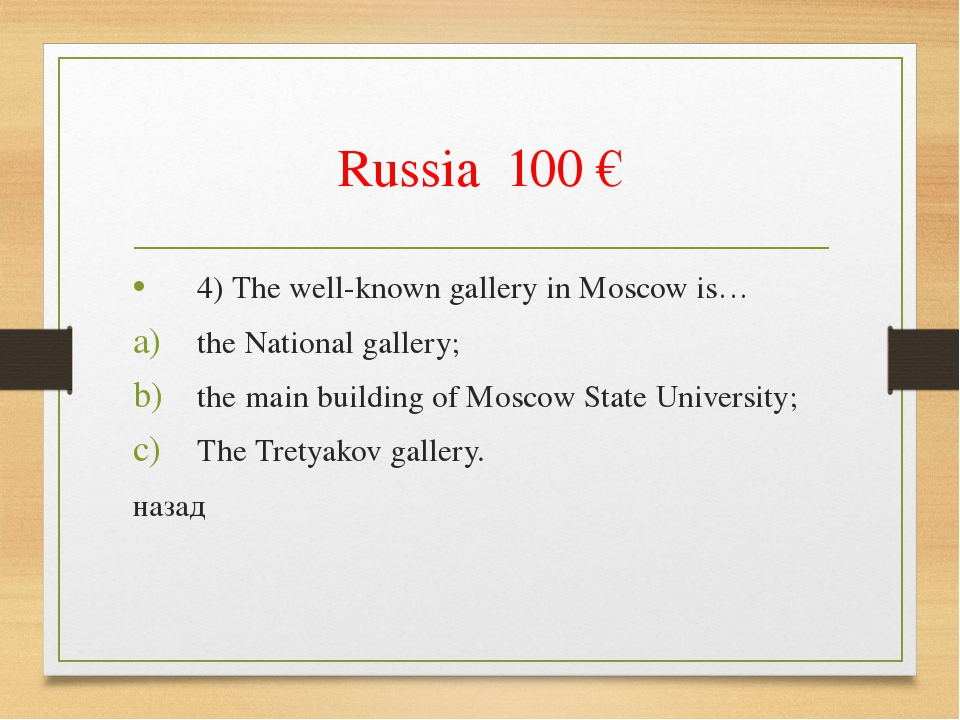 Russia 100 € 4) The well-known gallery in Moscow is… the National gallery; th...