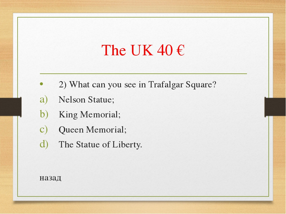 The UK 40 € 2) What can you see in Trafalgar Square? Nelson Statue; King Memo...