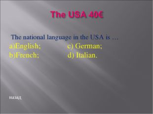 The national language in the USA is … a)English; c) German; b)French; d) Ita