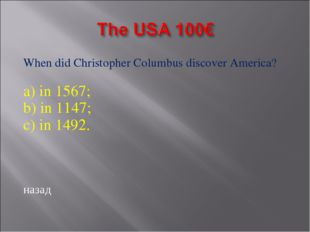 When did Christopher Columbus discover America? a) in 1567; b) in 1147; c) in