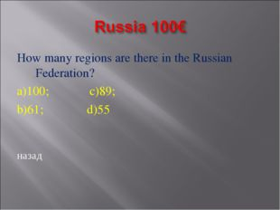 How many regions are there in the Russian Federation? a)100; c)89; b)61; d)55