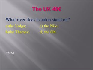 What river does London stand on? a)the Volga; c) the Nile; b)the Thames; d) t