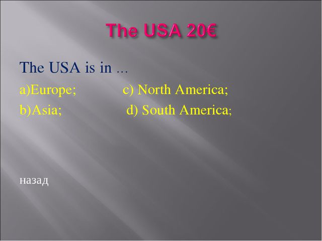 The USA is in … a)Europe; c) North America; b)Asia; d) South America; назад