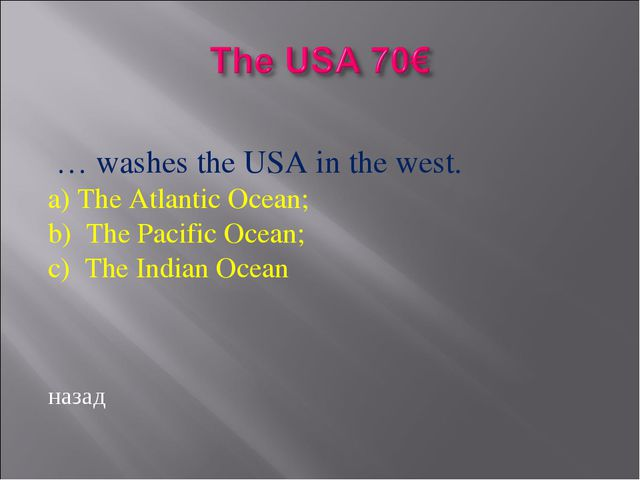 … washes the USA in the west. a) The Atlantic Ocean; b) The Pacific Ocean; c...