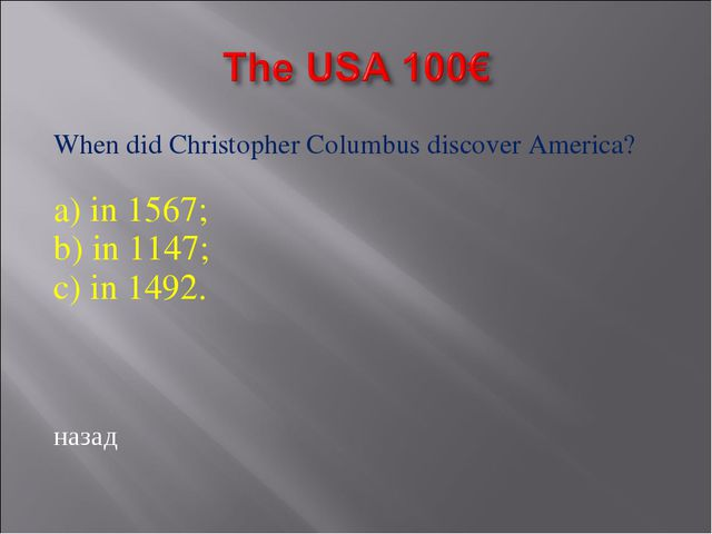 When did Christopher Columbus discover America? a) in 1567; b) in 1147; c) in...