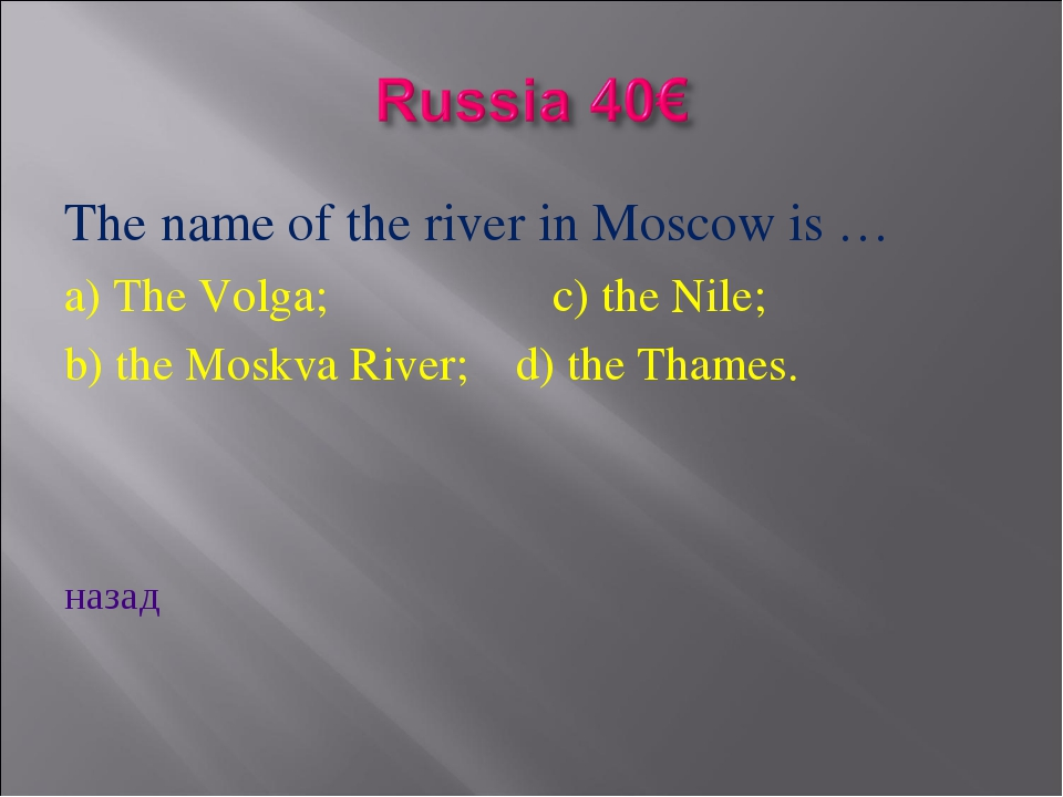 The name of the river in Moscow is … a) The Volga; c) the Nile; b) the Moskva...