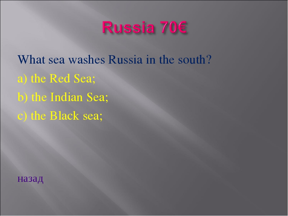 What sea washes Russia in the south? a) the Red Sea; b) the Indian Sea; c) th...