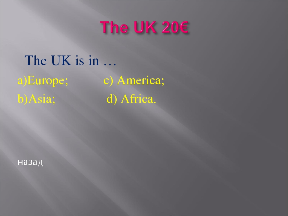 The UK is in … a)Europe; c) America; b)Asia; d) Africa. назад