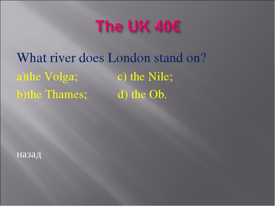 What river does London stand on? a)the Volga; c) the Nile; b)the Thames; d) t...