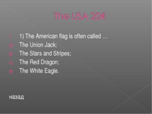 1) The American flag is often called … The Union Jack; The Stars and Stripes;
