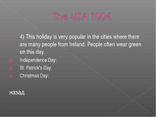 4) This holiday is very popular in the cities where there are many people fro