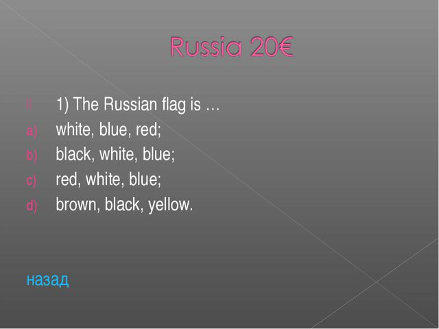 1) The Russian flag is … white, blue, red; black, white, blue; red, white, bl...