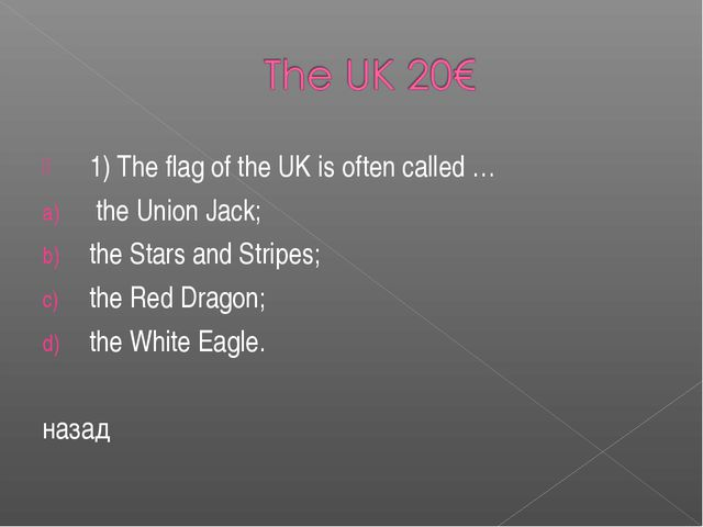 1) The flag of the UK is often called … the Union Jack; the Stars and Stripes...