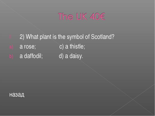 2) What plant is the symbol of Scotland? a rose; c) a thistle; a daffodil; d)...