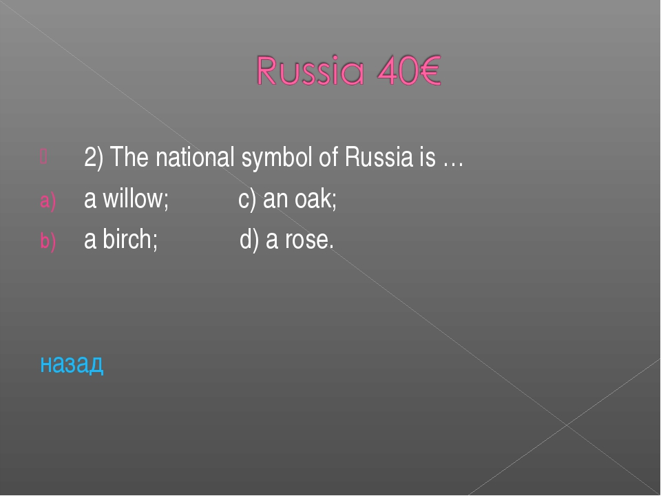 2) The national symbol of Russia is … a willow; c) an oak; a birch; d) a rose...