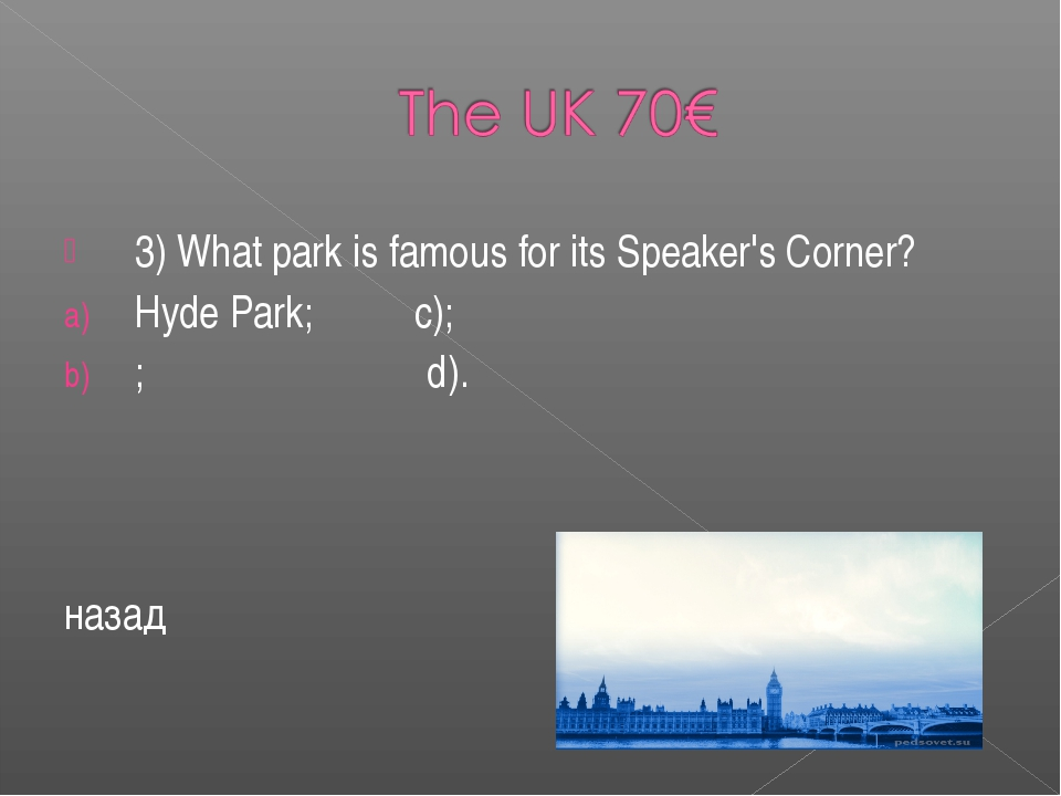 3) What park is famous for its Speaker's Corner? Hyde Park; c); ; d). назад