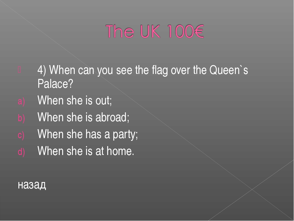 4) When can you see the flag over the Queen`s Palace? When she is out; When s...