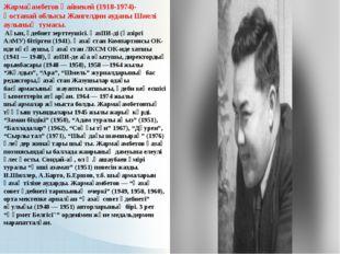Жармағамбетов Қайнекей(1918-1974)-Қостанай облысы Жангелдин ауданы Шиелі аул