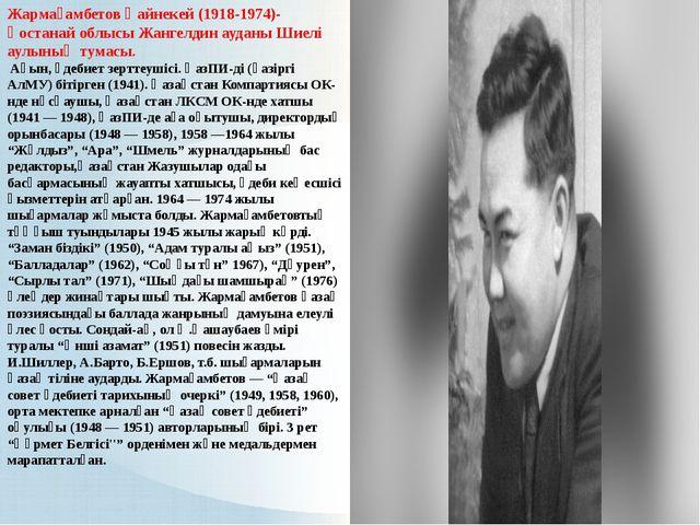 Жармағамбетов Қайнекей(1918-1974)-Қостанай облысы Жангелдин ауданы Шиелі аул...