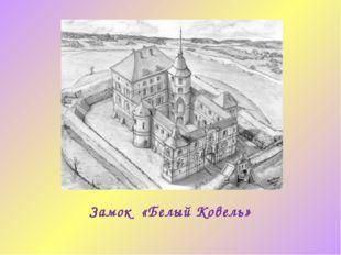 Замок «Белый Ковель»