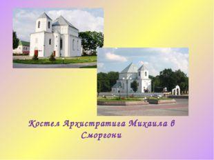 Костел Архистратига Михаила в Сморгони