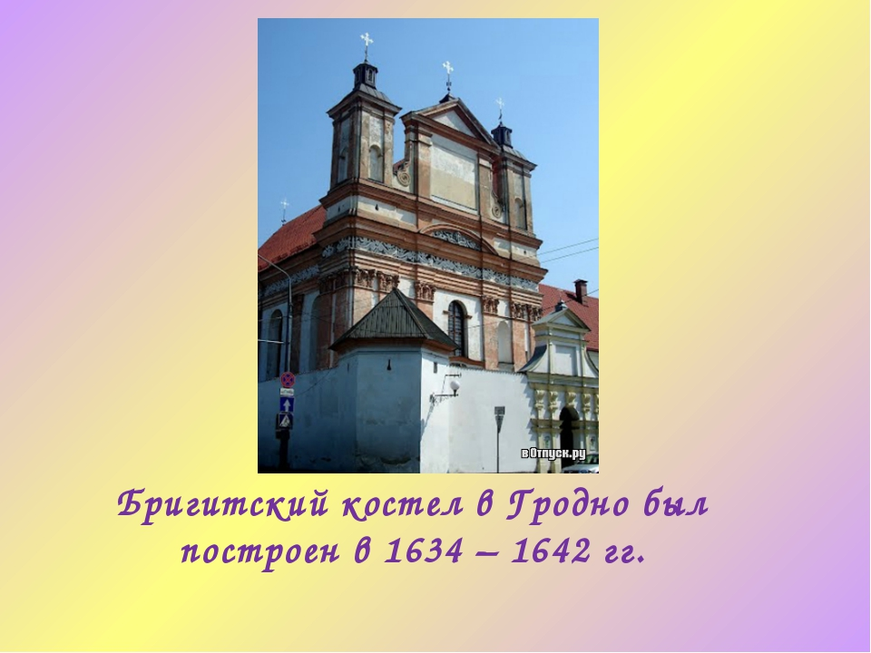 Бригитский костел в Гродно был построен в 1634 – 1642 гг.