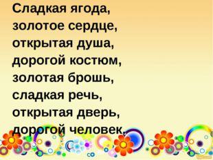 Сладкая ягода, золотое сердце, открытая душа, дорогой костюм, золотая брошь,