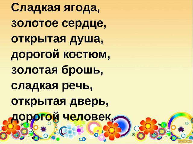 Сладкая ягода, золотое сердце, открытая душа, дорогой костюм, золотая брошь,...