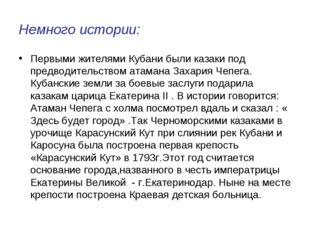 Немного истории: Первыми жителями Кубани были казаки под предводительством ат