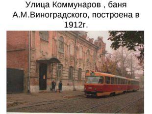 Улица Коммунаров , баня А.М.Виноградского, построена в 1912г.