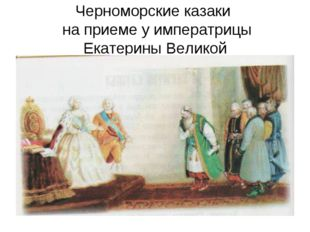 Черноморские казаки на приеме у императрицы Екатерины Великой