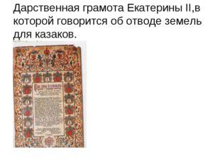 Дарственная грамота Екатерины II,в которой говорится об отводе земель для каз