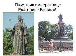 Памятник императрице Екатерине Великой.